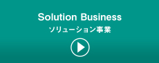 Solution Business