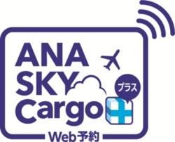 ANA SKY Cargo jpg (1).png