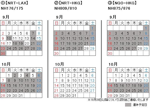 0901-1027 jpnスケジュール表.png